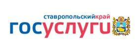Портал госуслуг Ставропольского края